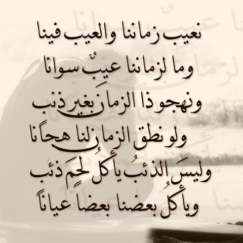 Pin By Gihan Fawzy On كلمات Arabic Quotes Arabic Calligraphy Arabic