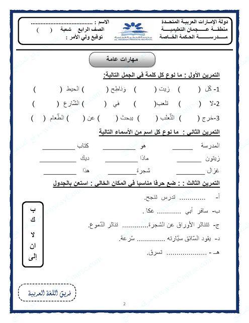 الصف الرابع الفصل الثالث لغة عربية أوراق عمل لجميع مهارات دروس اللغة العربية 2017 مدرسة الحكمة Learning Arabic Learn Arabic Online Teaching