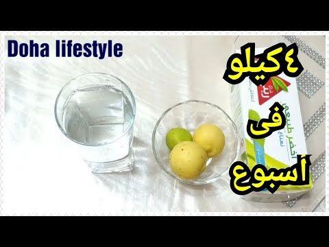 رجيم الماء والليمون لخساره 4 كيلو فى اسبوع بدون رجيم Youtube Breakfast Food