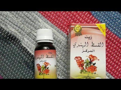 زيت القسط الهندي من الطب النبوي اسراره التي لا تعرفونها Tea Bottle Honest Tea Bottle Bottle