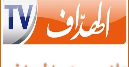 شاهد قناة الهداف الجزائرية بث مباشر Elheddaf Tv Algerie Live Real Madrid Tv Sports Channel Sky Cinema