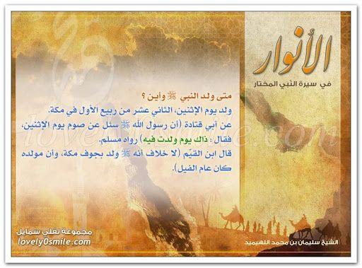 تم الإجابة عليه متى ولد الرسول صلى الله عليه وسلم واين ولد وفي اي يوم ولد Book Cover Uig Movie Posters