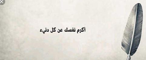أكرم نفسك عن كل دنيء Arabic Calligraphy Calligraphy