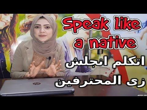 تدريب اللغة الانجليزية تكلم الانجليزية بطلاقة ازاى اتكلم انجلش زى المحترفين Fictional Characters Family Guy Youtube