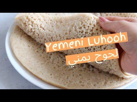 Yemeni Luhooh Spongy Bread لحوح يمني Youtube Pancakes Mix Arabic Food Dry Yeast