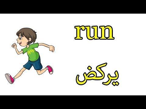 الافعال الانجليزية للاطفال تعلم اللغة الانجليزية للأطفال والمبتدئين تعلم اللغة الانجليزية Youtube Learning