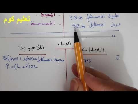 الكسور الأعداد العشرية المحيط و المساحة في وضعية واحدة مع الشرح Youtube Math Boarding Pass Travel