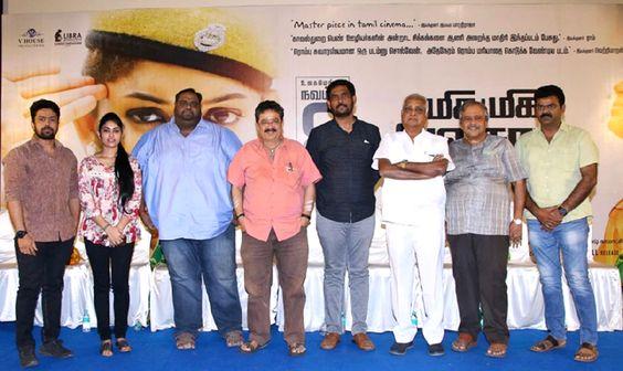 Producer Ravinder Chandrasekar Speech @ Miga Miga Avasaram Movie Thanks Giving Press Meet