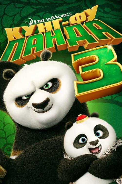 kung fu panda 3 123movies free