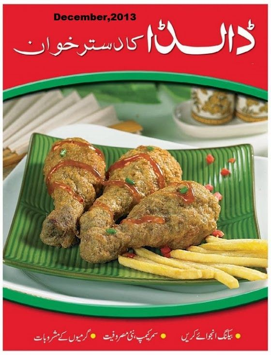 Pdf Book Of Cooking Recipes In Urdu Books Pinterest And Desi Food