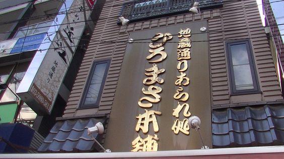 #japan#japon#travel#street#fascia