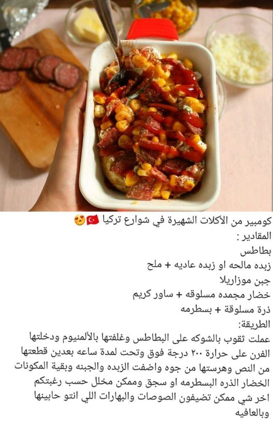 Pin By Pink On منوعات Food Cookout Food Food Dishes