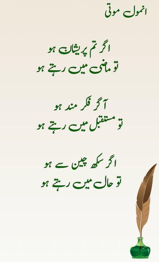 Beautiful Quotes Part 5 - Zubair Khan Afridi Diary【••Novel ღ ناول••】