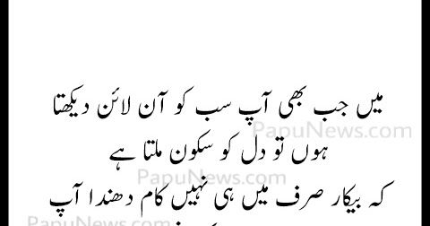 32 Funny Inspirational Quotes In Urdu Feb 11 2014 Latest Funny Collection Of Social Media And Madea Funny Quotes Love Quotes Funny Funny Inspirational Quotes