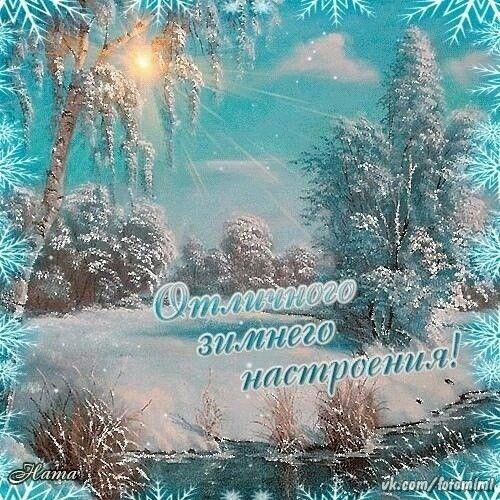 Pin Ot Polzovatelya Tatyana Krivenok Na Doske Zima Pejzazh