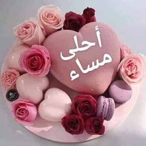 Pin By Ghusoon Shaheen On Evening مساء الخير Good Night Love Images Good Morning Arabic Beautiful Morning