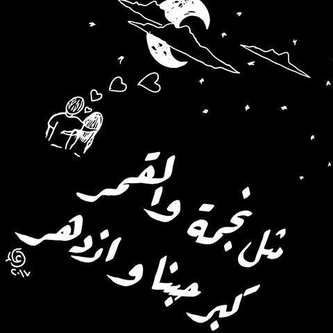 مثل نجمة والقمر كبر حبنا وازدهر Songs Arabic Calligraphy Art