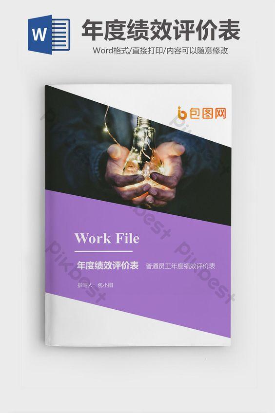 نموذج تقييم الأداء السنوي قالب وثيقة غلاف الشركة Word Docx تحميل مجاني Pikbest Word Template Performance Evaluation Evaluation Form