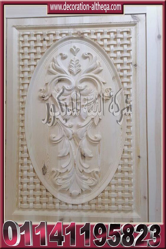 ابواب خشب داخلية Decor Home Decor Decorative Plates