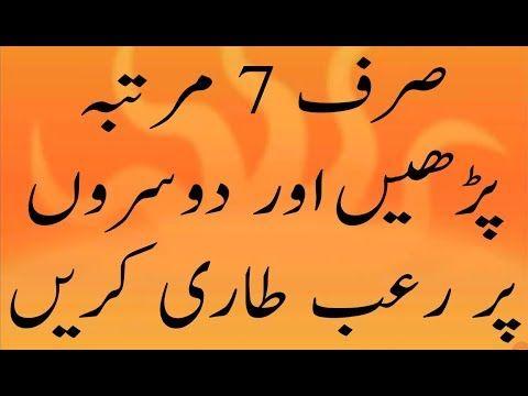 Dushman Ka Sarvanash Dushman Ko Tabah دشمن کا ستیاناس اور خانہ خراب کرنے کا عمل Islamic Inspirational Quotes Islamic Quotes Quran Daily Inspiration Quotes