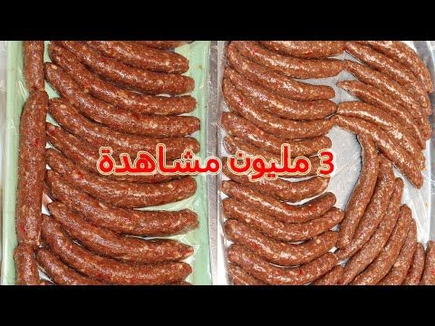صنعى سجق الجزار بدون هانك اواسترتش فيديو ٣ مليون مشاهدة بنت الشيف Youtube In 2021 Cooking Recipes Sausage Cooking