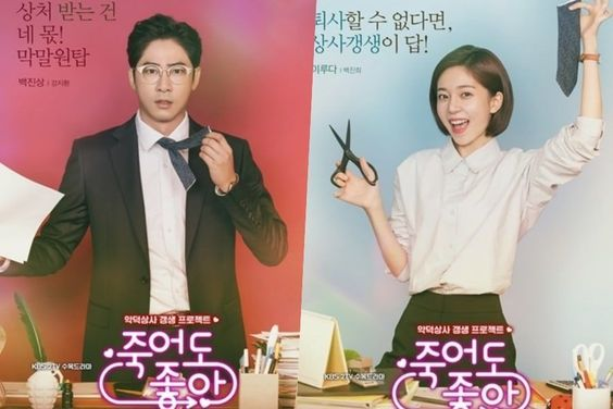 """Happy If You Died"" Releases Hilariously Wacky Character Posters"