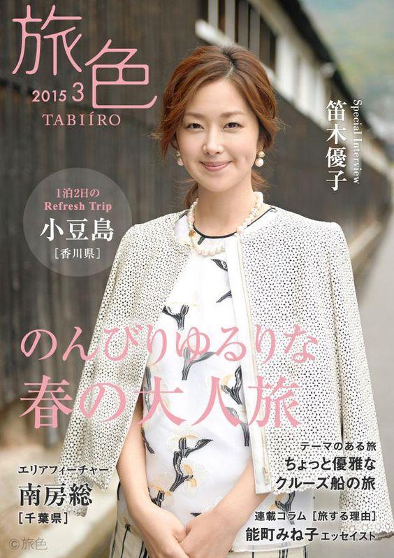 雑誌の表紙を飾る笛木優子