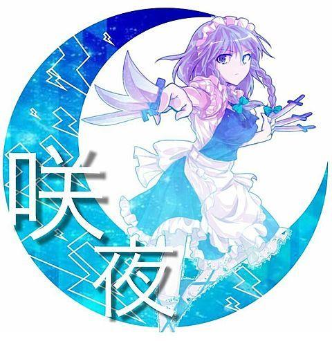 東方 touhou 十六夜咲夜 character design anime anime art