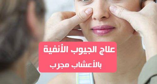 علاج الجيوب الأنفية بالأعشاب مجرب التهاب الجيوب الأنفية هو مشكلة صحية يسببها الالتهاب بسبب التهاب التجاويف الهوائية بين عظام الوجه أي الجيوب الأنفية ترطب الجي