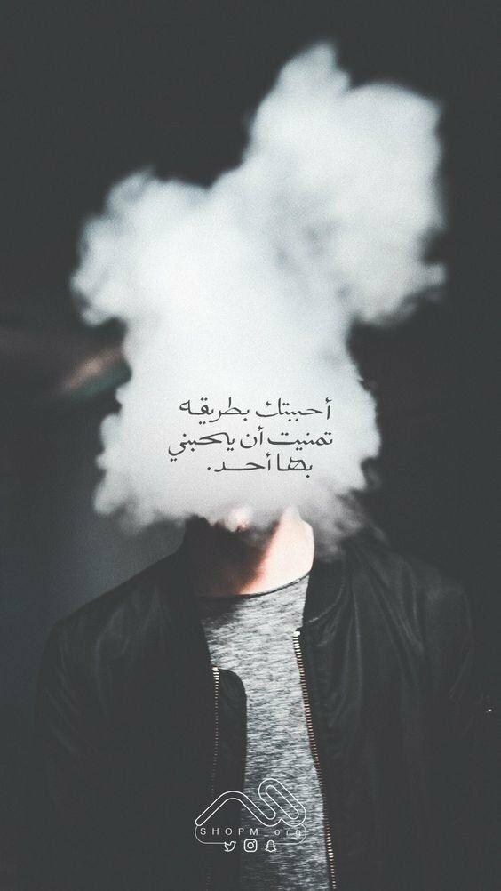 خلفيات رمزيات بنات فيسبوك حكم أقوال اقتباسات أحببتك بطريقة أتمنى أن يحبني أحد بها Photography Love Quotes Funny Arabic Quotes Badass Quotes For Guys
