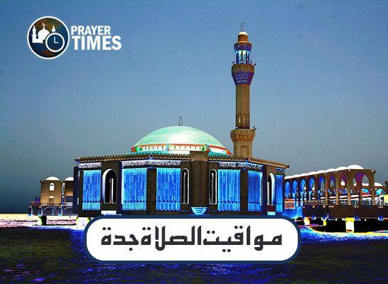 مواقيت الصلاة جدة المملکۃ العربية السعودية Prayers Prayer Times Cn Tower