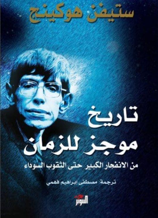 افضل الكتب للقراءة لزيادة الثقافه Arabic Books Good Books Books To Read
