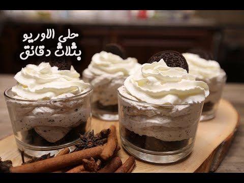 حلى الأوريو بثلاث دقائق بالفيديو من المهم أن تتعرفي على طريقة تقديم أسرع ضيافة لزوارك المفاجئين شاهدي الفيديو وأبهريهم بأطيب حلى الاوري Food Desserts Pudding