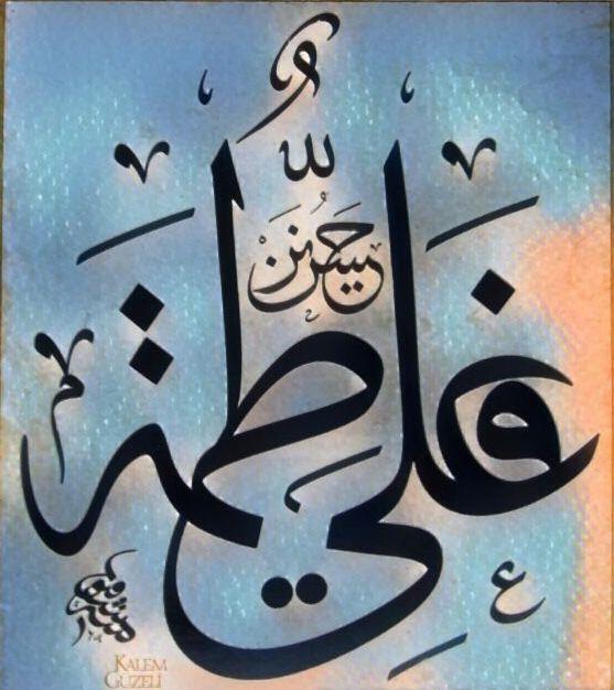 آل بيت النبي ﷺ Art Arabic Calligraphy Pics