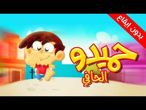 Margaritaret E Islamit Pearl Of Islam حميدو الحافي Hamidu Cartoon Kids Cartoon Mario Characters