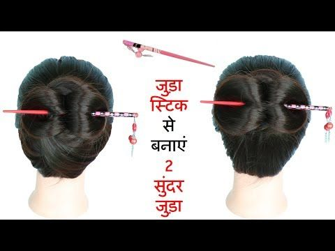 2 Cute And Easy Juda Hairstyle From Juda Stick Cute Hairstyles Easy Hairstyles Hairstyle Youtube Hair Styles Easy Hairstyles Cute Hairstyles