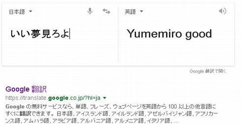 面白い グーグル 翻訳 本当にあった怖い誤訳 グーグル頼みは危険?