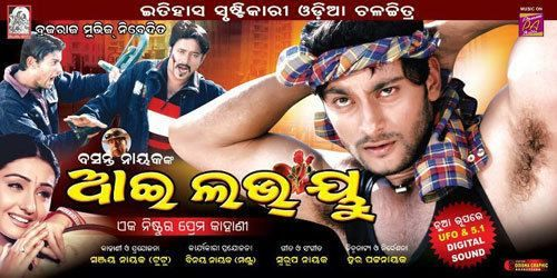 Interesting Facts About I Love You Odia Film It S A 2004 Indian Odia Romance Action Film Directed By Hara Patnaik Movie Songs Loving You Movie Love You