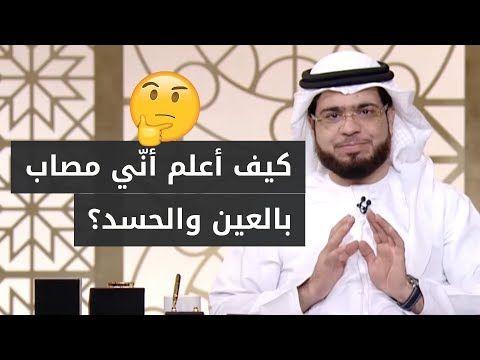 ما هي علامات وأعراض الإصابة بالعين والحسد الشيخ د وسيم يوسف Youtube Movies Youtube Movie Posters