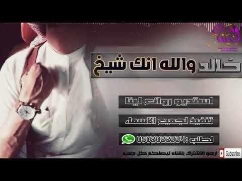 اجمل شيلات 2018 خالد والله انك شيخ باسم خالد شيله حماسيه Terrace Design Attributes