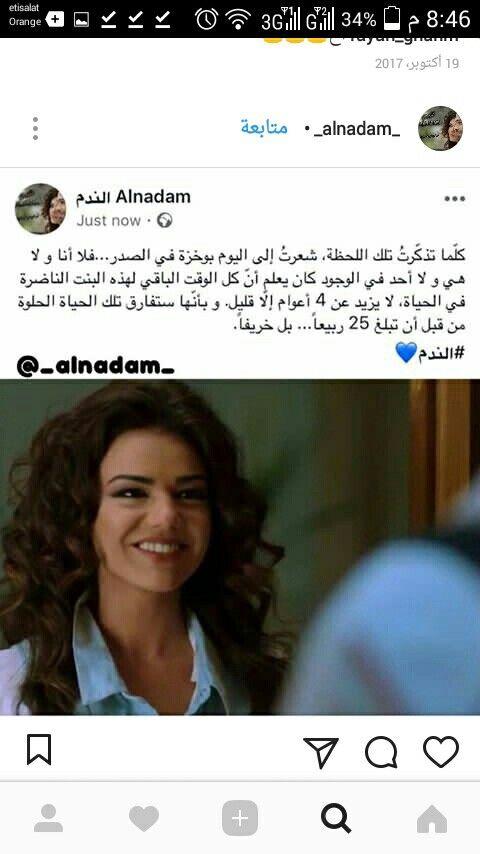 هناء يا غصة القلب الندم I Am Awesome Arabic Quotes Good Movies