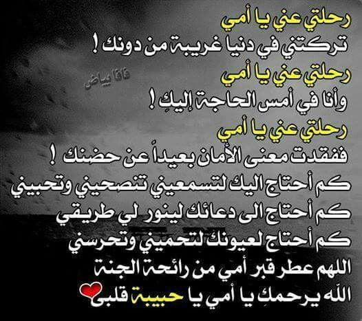Pin By Nejmet Alsabah On اللهم ارحم أمي واغفر لها Quotes Math Photo