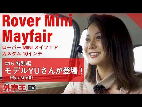 女性モデル yuがローバーミニを試乗インプレッション クルマ バイク好き女子がローバーミニへの想いを語る 外車王tv youtube 女性モデル インプレッション 女性