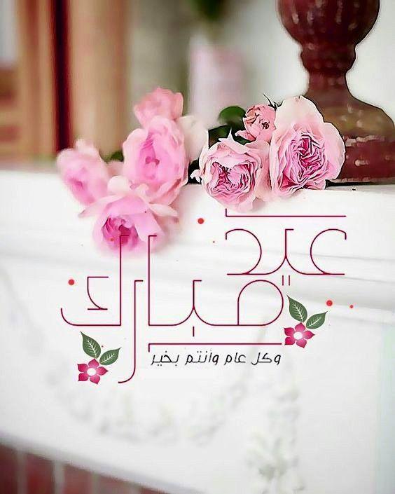 Eid Ul Adha Sms Eid Ul Edha Wishes Eid Al Adha Wishes Eid Greetings Eid Ul Adha