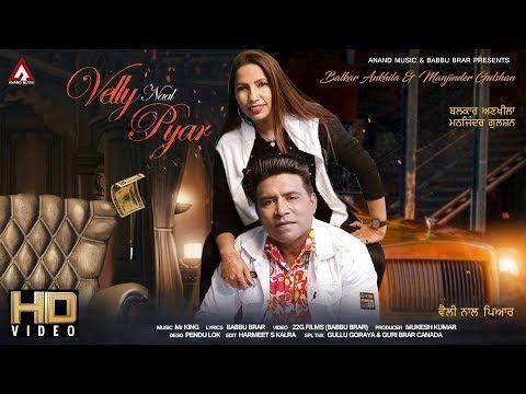 Balkar Ankhila L Manjinder Gulshan L Velly Naal Pyar L Video L Latest Punjabi Song 2020 Anand Music In 2020 Music Videos Video L Songs