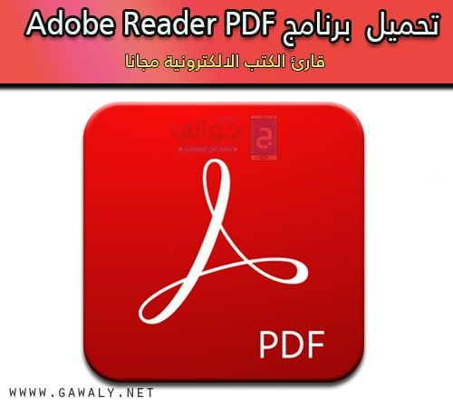 تحميل برنامج Pdf قارئ الملفات الالكترونية بي دي اف برابط مباشر مجانا Gaming Logos Logos Pdf