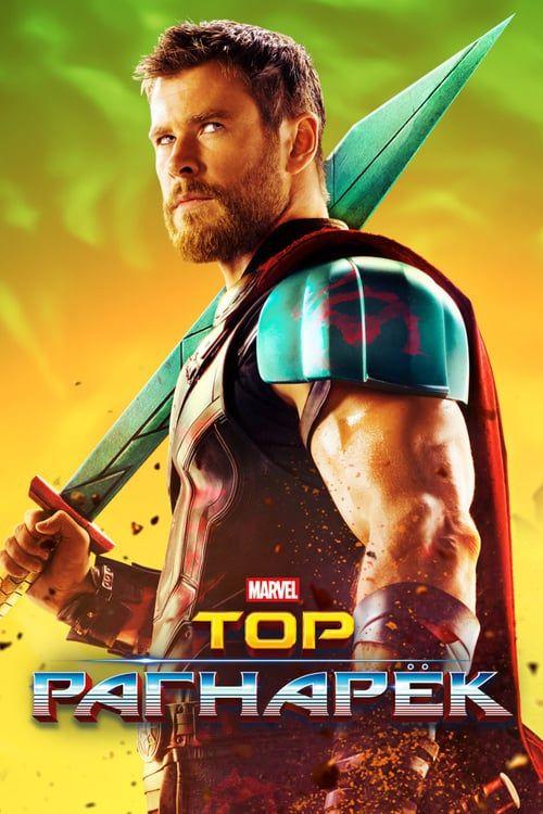 Thor Ragnarok 2017 Full Movie Hd Free Download Dvdrip Film