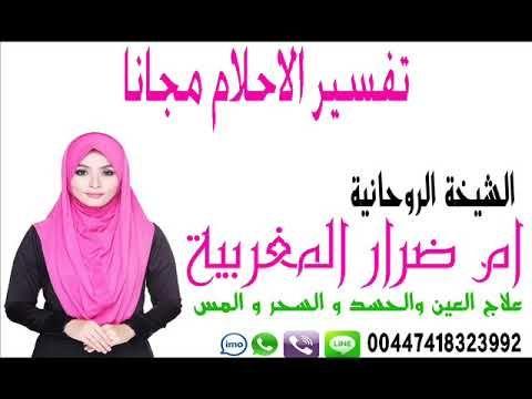 تفسير الاحلام مجانا ام ضرار المغربية Divorce