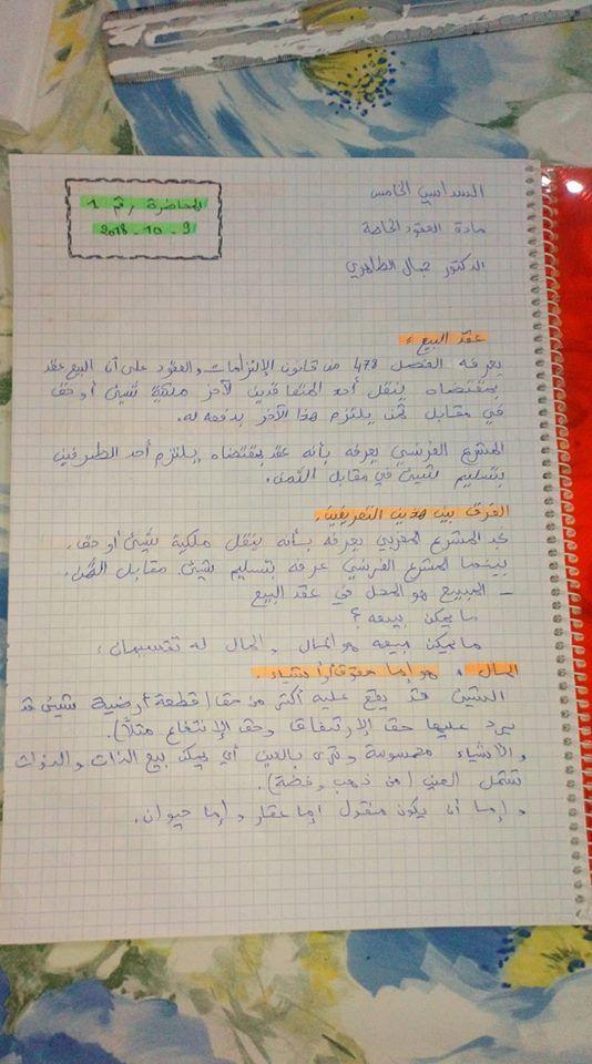 مادة العقود الخاصة S5 Education Bullet Journal Journal