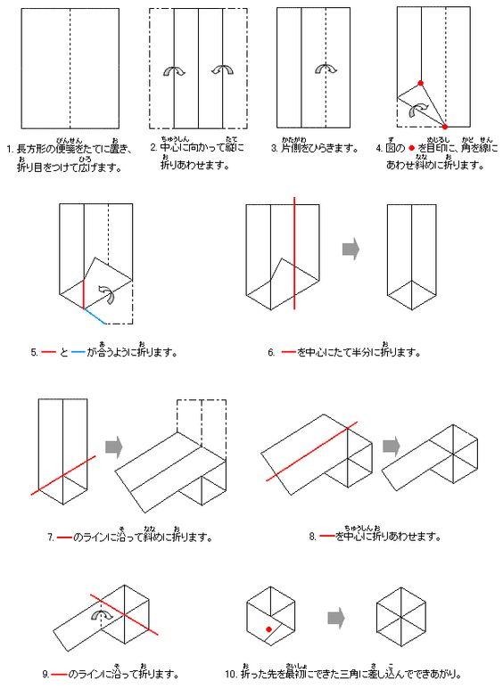 クリスマス 折り紙 手紙 ハート 折り方 長方形 : jp.pinterest.com